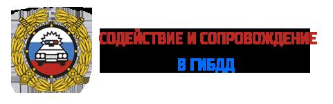 Услуги ГИБДД в Москве