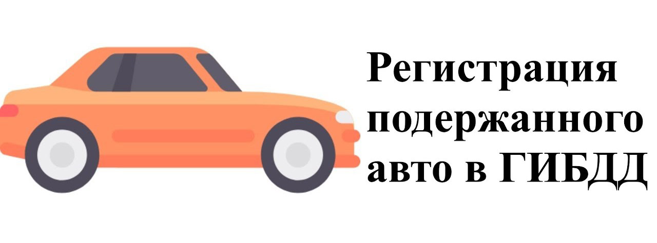 постановка бу автомобиля на учет