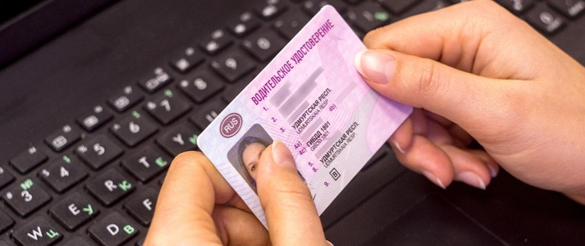 Помощь в оформлении водительских прав